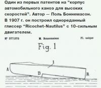 """Один из первых патентов на """"корпус автомобильного каноэ для высоких скоростей"""""""