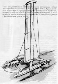 Один из предэскизных вариантов проекта катамарана «Старз энд Страйпс»