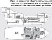Один из вариантов общего расположения стального судна-копии