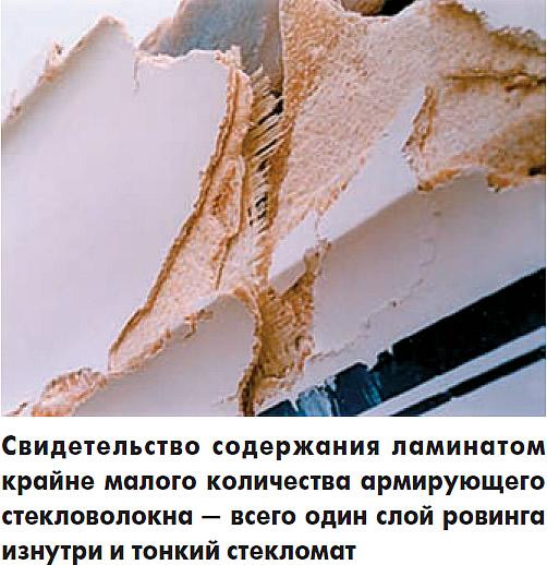 Один слой ровинга изнутри и тонкий стекломат