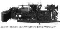 Одна из новейших моделей водомета фирмы Кастольди