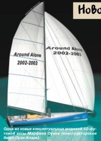 Одна из новых моделей 50-футовой яхты Мэрфина Оуэна