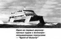 Одно из первых двухкорпусных судов с волнопронизывающими корпусами