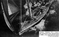 Океанская яхта «Кредит Агрикол IV»