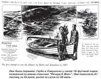 Они были первыми: Гарбо и Самуэлсен у своей 18-футовой лодки