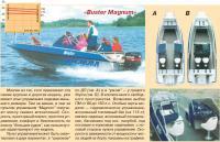 Описание мотолодки «Buster Magnum»