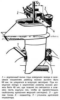 Определение зазора в шестернях переднего хода
