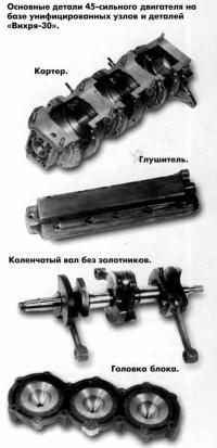 Основные детали 45-сильного двигателя