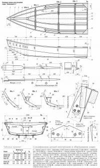 """Основные эскизы для постройки лодки """"Компромисс-2"""""""
