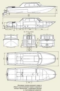 Основные эскизы внешнего вида и общего расположения первого варианта катера