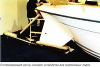 Отслеживающее волну носовое устройство для мореходных лодок