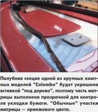 """Палубная секция одной из крупных каютных моделей """"Colombo"""""""