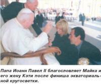 Папа Иоанн Павел II благословляет Майка и его жену Кэти