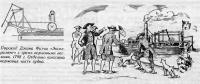 Пароход Джона Фитча «Эксперимент» с тремя кормовыми веслами