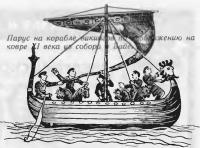 Парус на корабле викингов по изображению на ковре XI века