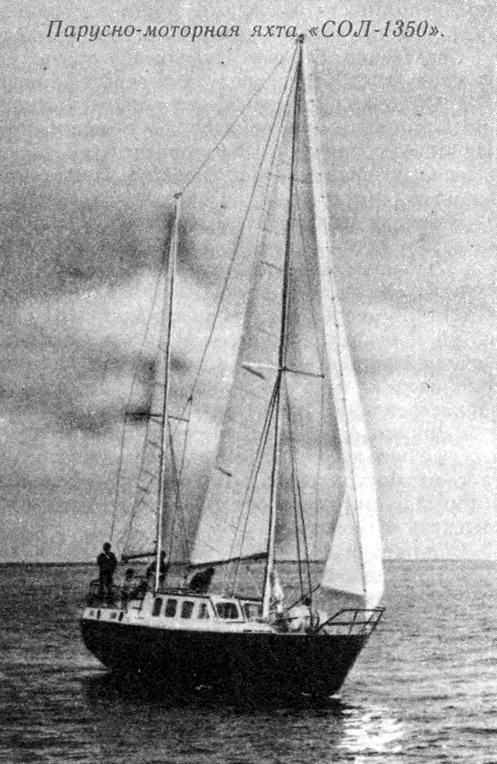 Парусно моторная яхта 171 СОЛ 1350 187 картинка из статьи