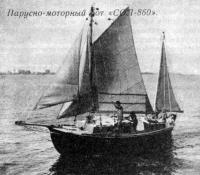 Парусно-моторный бот «СОЛ-860»