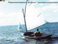 """Парусный вариант """"фофана"""" проходит испытания"""