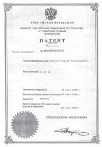 Патент № 2081770 от 29.07.1992 г