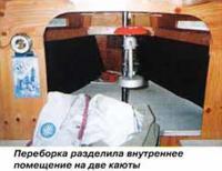 Переборка разделила внутреннее помещение на две каюты