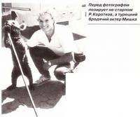 Перед фотографом позирует турецкий бродячий актер Мишка