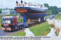"""Перевозка 140-тонной яхты """"Passe Partout"""" на 21-осной платформе"""