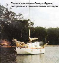 Первая мини-яхта Питера Бурни, построенная описываемым методом