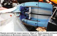 Первая российская лодка проекта