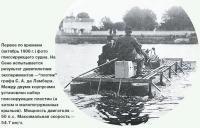 Первое по времени (октябрь 1906 г.) фото глиссирующего судна