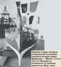 Первым в мире катером считается вторая лодка Даймлера – «Marie»