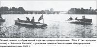 Первый снимок, изображающий водно-моторные соревнования