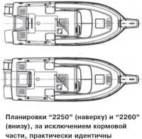 """Планировки """"2250"""" (наверху) и """"2260"""" (внизу)"""
