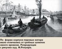 По форме корпуса паровые катера мало отличались от гребных шлюпок