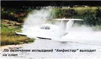 """ПО окончании испытаний """"Амфистар"""" выходит на слип"""