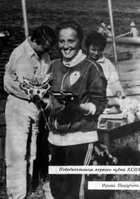 Победительница первого кубка АСПА Ирина Пашутина