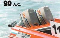 Подвесной мотор «Ветерок-20»