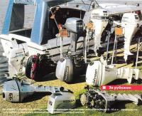 Подвесные моторы с четырехтактным двигателем