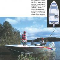 Популярная молодежная многоцелевая лодка
