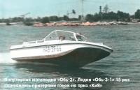 Популярная мотолодка «Обь-3»