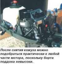После снятия кожуха можно подобраться почти к любой части мотора