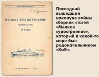 Последний вышедший накануне войны сборник статей «Мелкое судостроение»