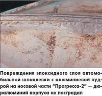 Повреждения эпоксидного слоя автомобильной шпаклевки с алюминиевой пудрой