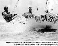 Представители команды Украины Б. Браславец и И. Матвиенко