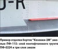 """Пример отделки бортов """"Казанки-2М"""" эмалью ПФ-115"""