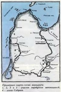 Примерная карта-схема маршрута