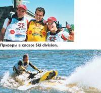 Призеры в классе Ski division