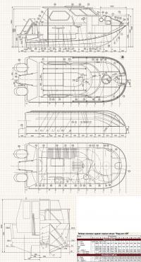Продольные размеры и сечения корпуса