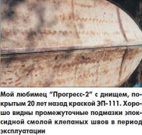 """""""Прогресс-2"""" с днищем, покрытым 20 лет назад краской ЭП-111"""