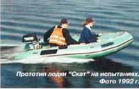 """Прототип лодки """"Скат"""" на испытаниях"""