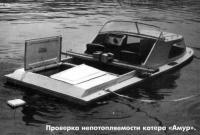 Проверка непотопляемости катера Амур